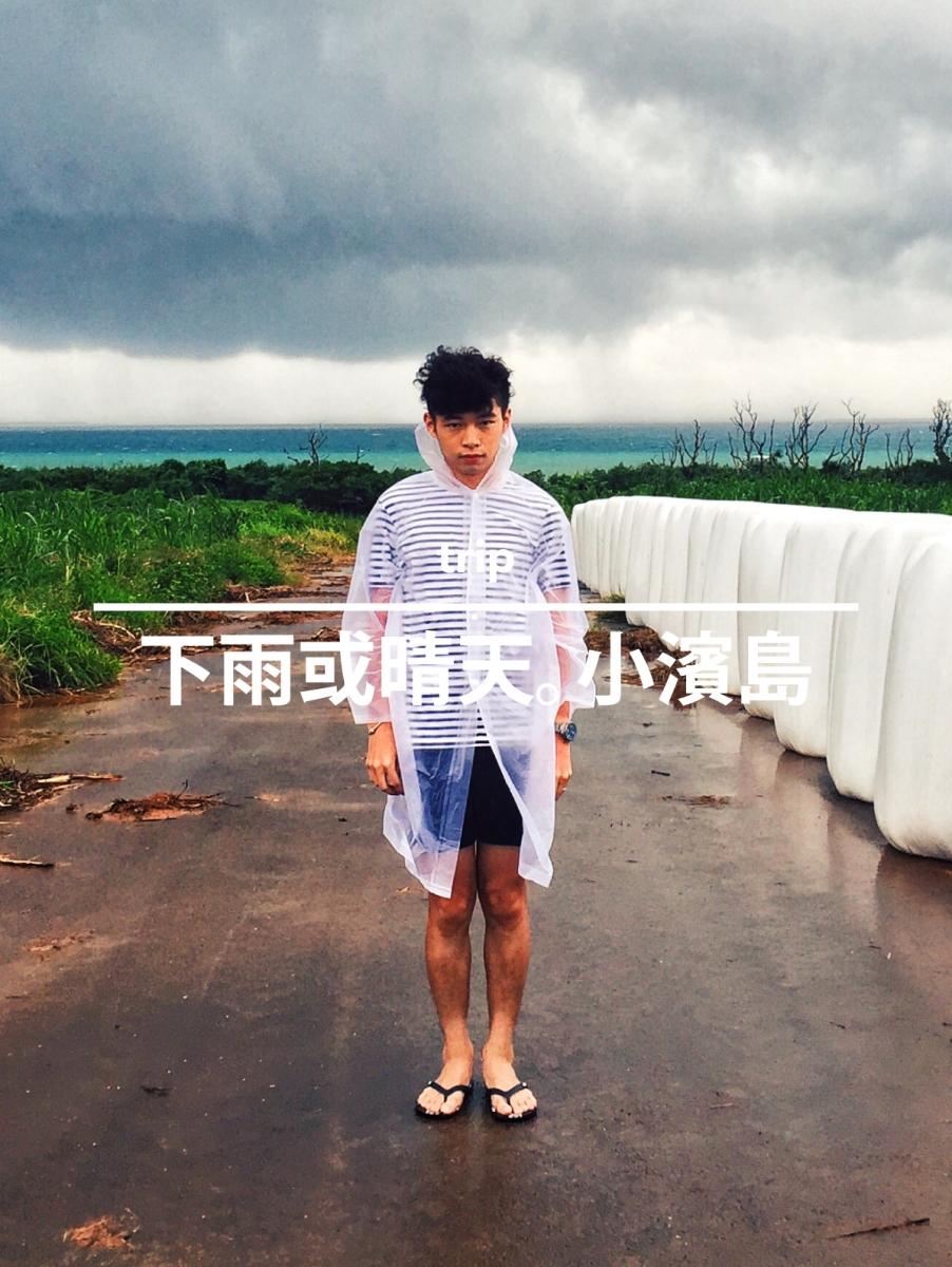 下雨或晴天。小濱島
