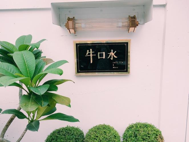 牛口水 | Göngōng Kouples | Gongong Kouples (@gongongkouples)