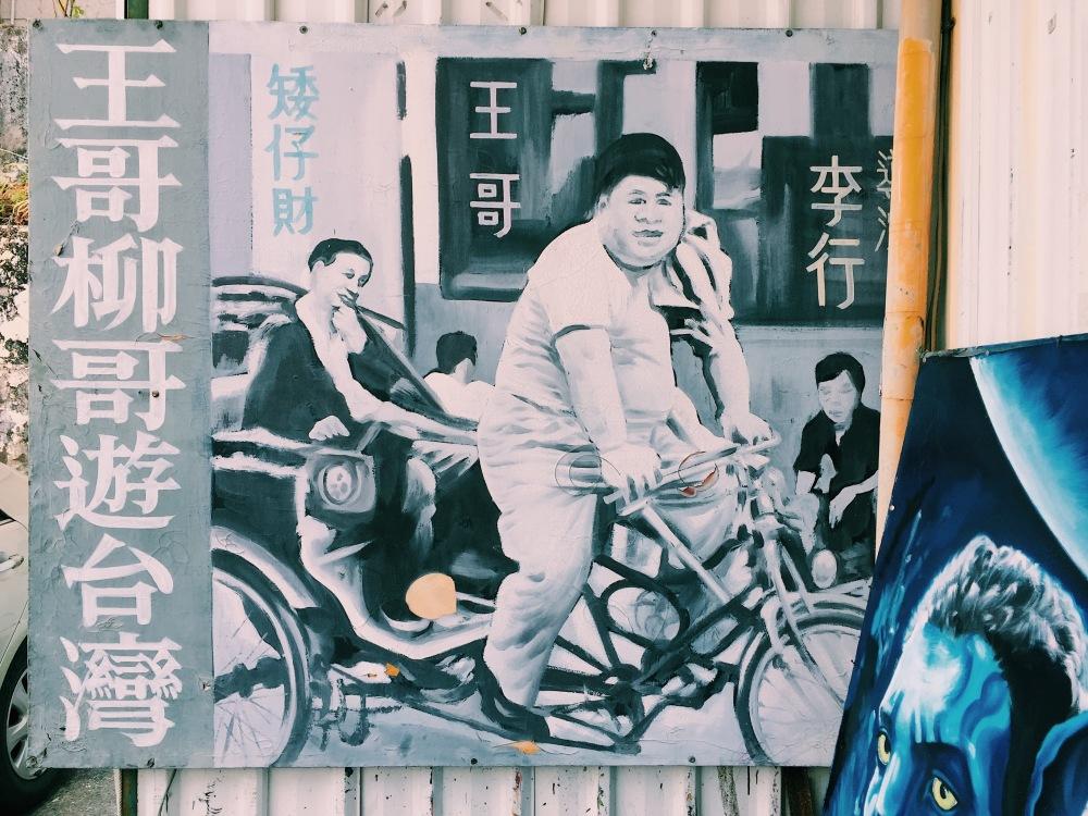 Göngōng Kouples | 悅兌門 / 信義街